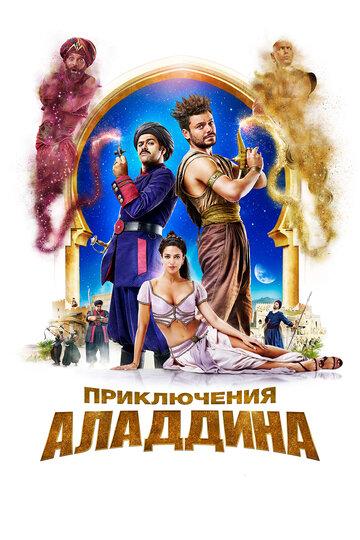 Приключения Аладдина / Alad'2. 2018г.