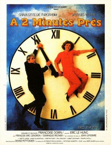 Приблизительно две минуты (1989)