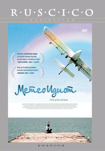 Фильм Бойня на Майдане