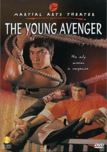 Скачать дораму Молодой мститель Ban ye xiao zi