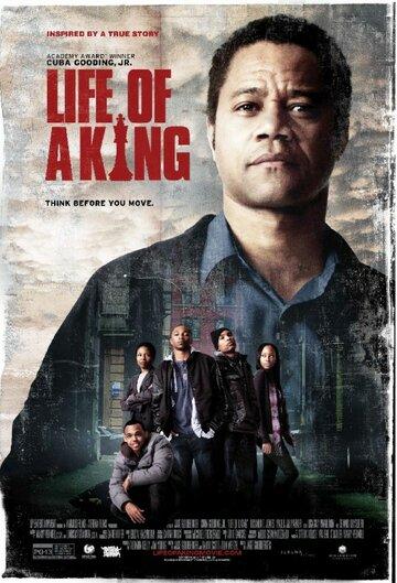 Фильм Жизнь короля