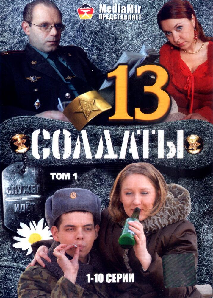 Сериал солдаты 14