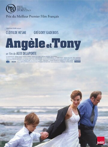 Анжель и Тони
