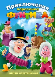 Фунтик и сыщики (1986)