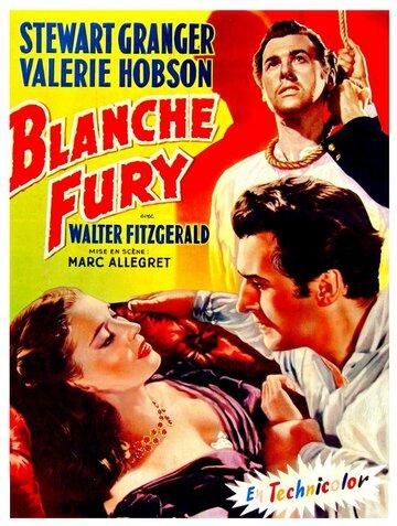 Бланш Фьюри (Blanche Fury)