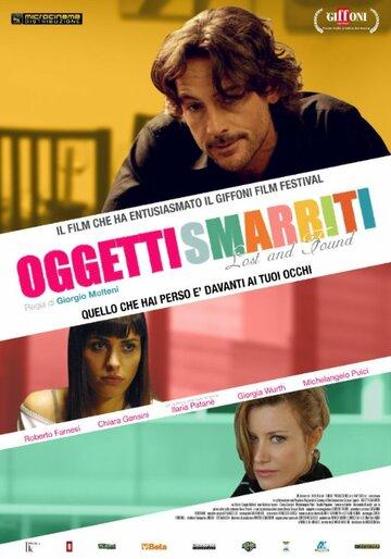 Растерянные предметы (Oggetti smarriti)