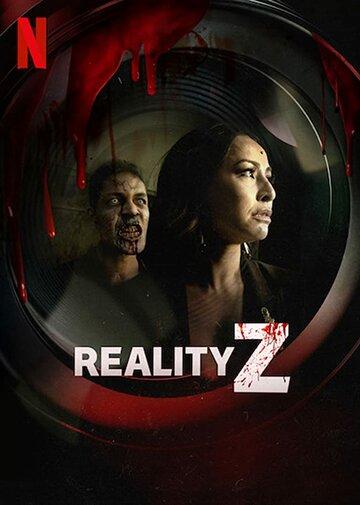 Зомби-реальность 2020 | МоеКино