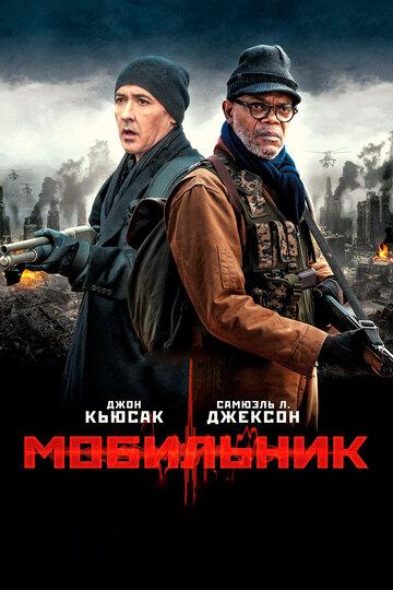 Мобильник (2016) полный фильм онлайн