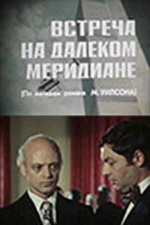 Встреча на далеком меридиане (1977) полный фильм онлайн