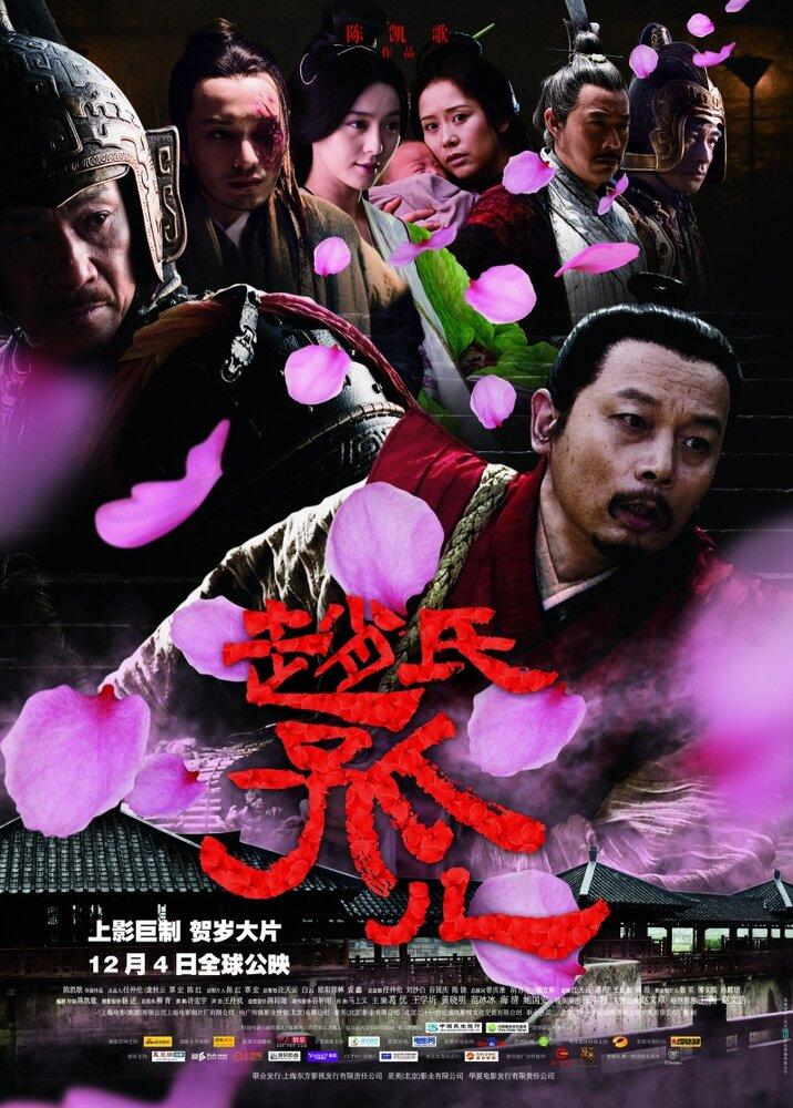 Фильмы Сирота из рода Чжао смотреть онлайн