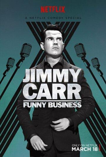 Джимми Карр: Валяет дурака (2016)