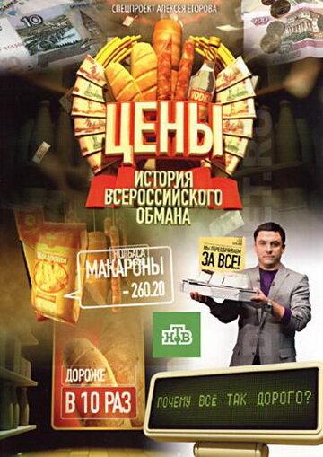 Цены. История всероссийского обмана смотреть онлайн