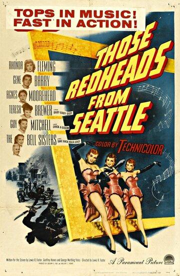 Рыжеволосые из Сиэтла (1953)