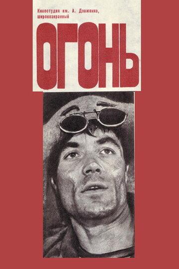 под знаком льва фильм 1975