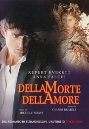 О смерти, о любви (1993)