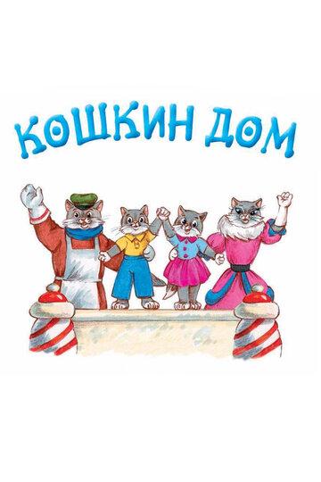 Кошкин