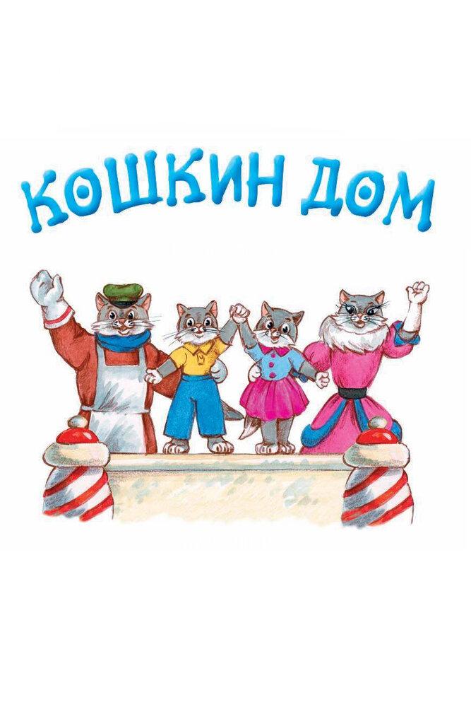 Кошкин дом (1958 | «Союзмультфильм»)