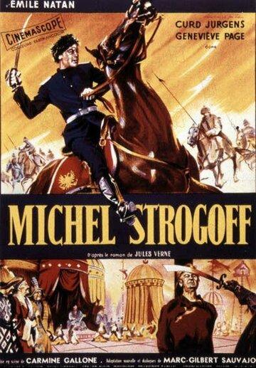 Михаил Строгов (1956)