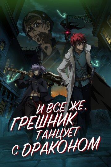 Постер к анимеу И все же грешник танцует с драконом (2018)