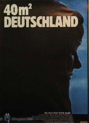 40 квадратных метра Германии (1986)
