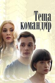 Теща-командир (2017)