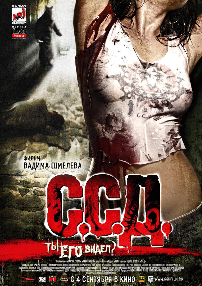 С.С.Д. (2008) смотреть онлайн бесплатно в HD качестве