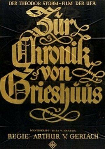Хроники Грейсхауза (1925)