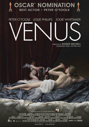 Венера смотреть онлайн