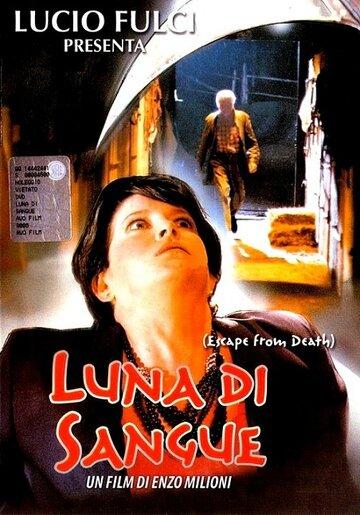 Кровавая луна (1989)