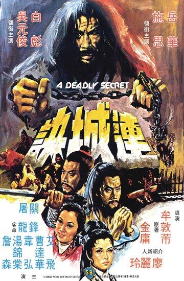 Смертельная тайна (1980)