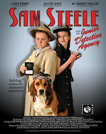 Сэм Стил и детское детективное агентство