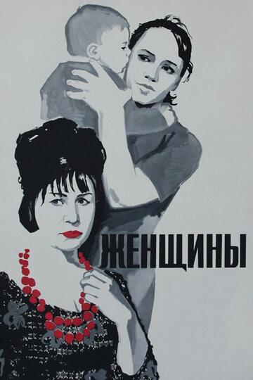 Женщины 1965