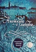 Ниоткуда с любовью... Воспоминания об Иосифе Бродском (Niotkuda s lyubovyyu... Vospominaniya ob Iosife Brodskom)