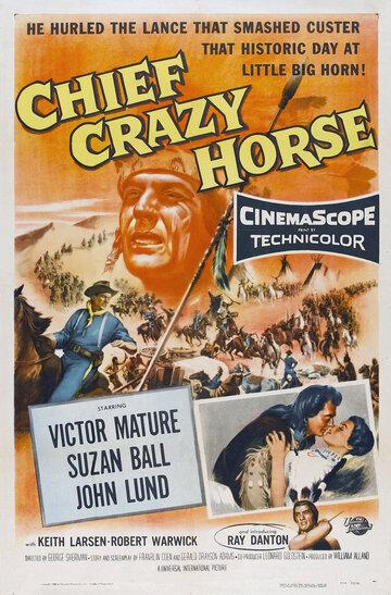 Вождь Бешеный Конь (1955)