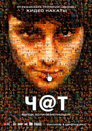 Чат (2010)