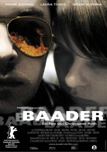 Красный террор (Baader)