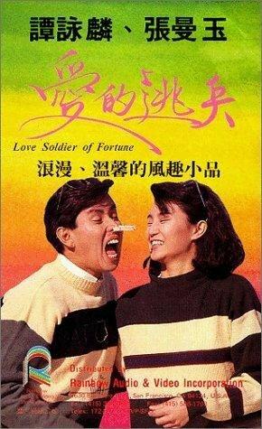 Воин любви (1988)