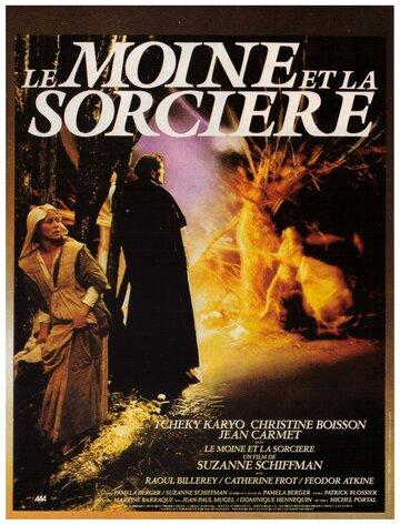 Монах и колдунья (Le moine et la sorcière)