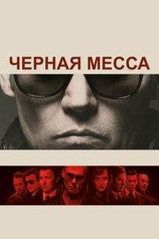 Смотреть Черная месса (2015) в HD качестве 720p