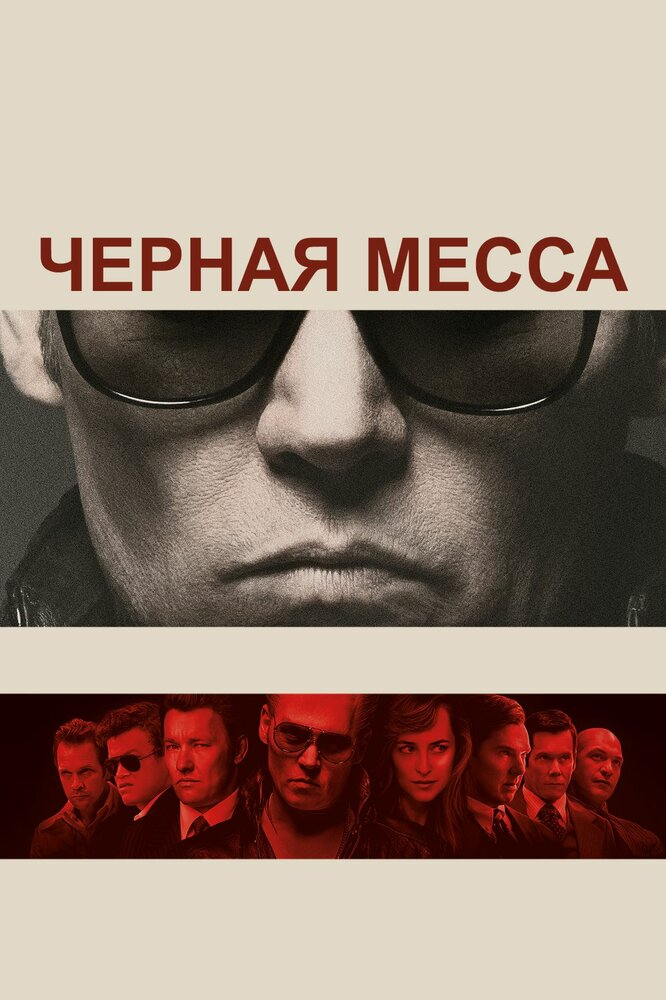 Чорна месса  (2015) УКРАЇНСЬКОЮ МОВОЮ