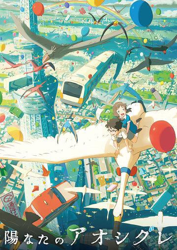 Хината и Аосигурэ (2013)