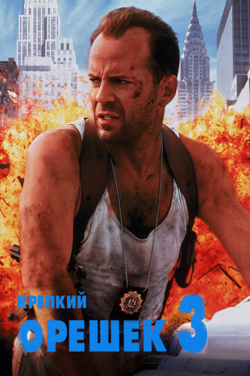 ������� ������ 3: ��������� (Die Hard: With a Vengeance)