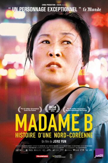 Госпожа Б. История женщины из Северной Кореи