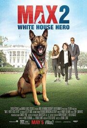 Макс 2: Герой Белого Дома (2017)