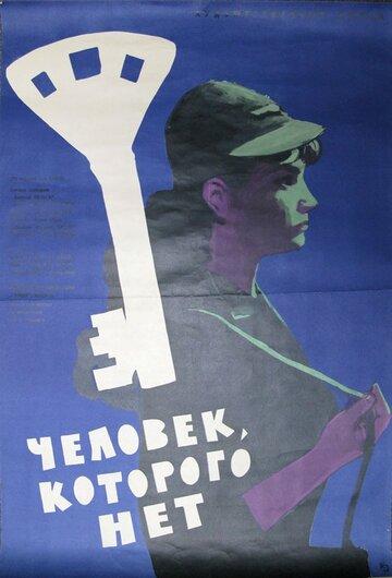 Человек, которого нет (1963)