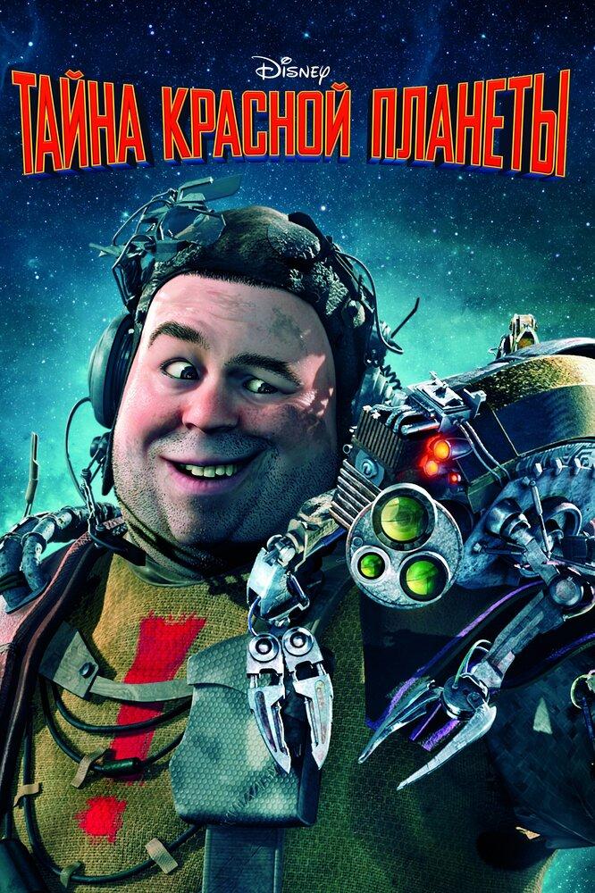 Тайна красной планеты (2011) - смотреть онлайн