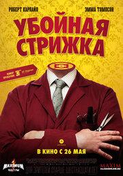 Убойная стрижка (2015)