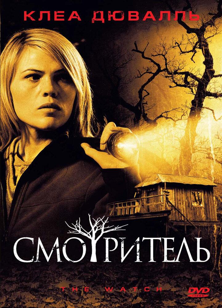 Смотритель фильм 2008 скачать торрент