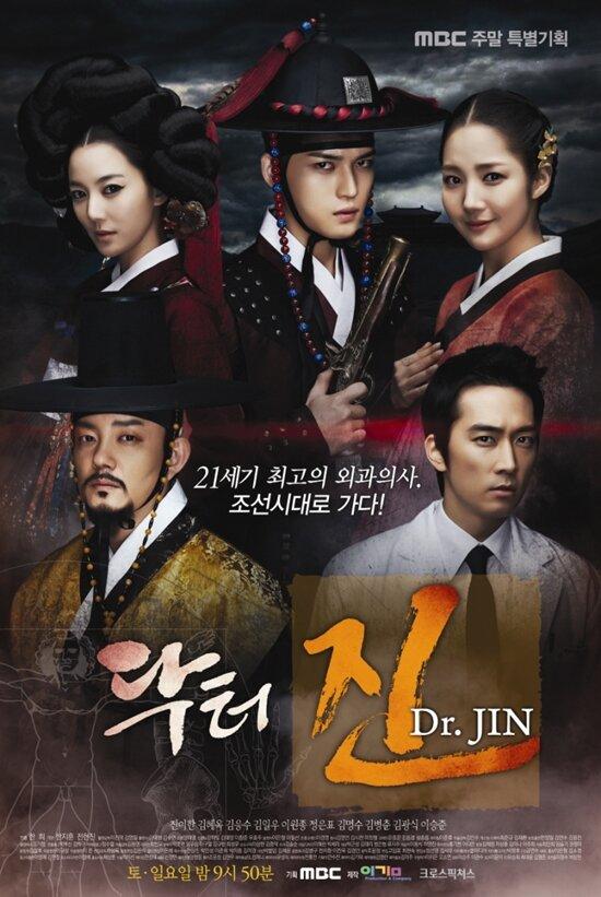 695931 - Путешествие во времени доктора Чина ✦ 2012 ✦ Корея Южная