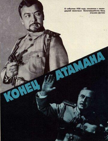 Конец атамана (1970)